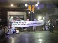 東京都庁前で行われた抗議活動の様子