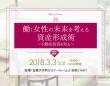 株式会社東京日商エステムのプレスリリース画像