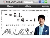 ニッポン放送『土田晃之 日曜のへそ』番組公式サイトより