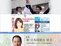 上から長尾敬、片山さつき、山田宏、各議員の公式サイトより
