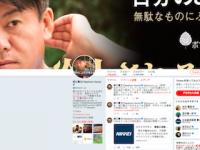 話題の堀江貴文ツイッター
