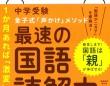 株式会社大和書房のプレスリリース画像