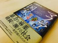 『マフィア国家』(岩波書店刊)