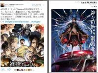 左:『進撃の巨人 Season2』公式Twitter(@anime_shingeki)より、右:『Re:CREATORS(レクリエイターズ)』公式サイトより