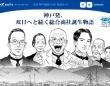 双日「神戸開港150年」特別サイトより。