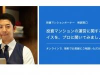 株式会社東・仲のプレスリリース画像