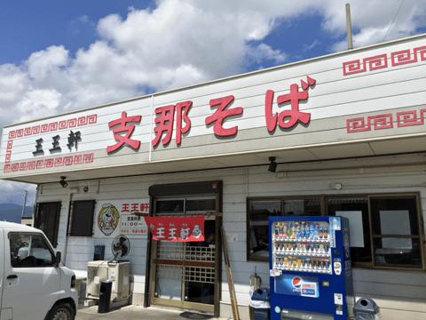 実は名店・人気店がズラリ! ラーメン通が唸る、徳島県の極上ラーメンはコレだ!!#9
