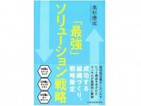 『「最強」ソリューション戦略』(日本経済新聞出版社刊)