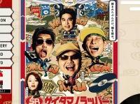 テレビ東京系『『SRサイタマノラッパー~マイクの細道~』』番組サイトより