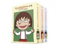 『ちびまる子ちゃん全集 1990-1992 DVD-BOX』