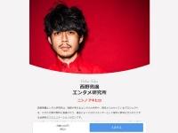 オンラインサロン『西野亮廣エンタメ研究所』公式ホームページより