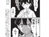 週刊大衆『ボートレース訓練生・美波』第45回
