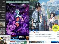 左:『機動戦士ガンダム THE ORIGIN』、右:『君の名は。』、各公式サイトより。