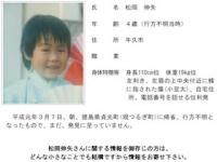 29年前に4歳で行方不明になった松岡伸矢さん(茨城県警察のHPより)