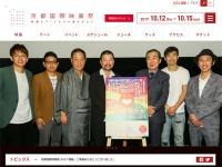 「京都国際映画祭2017 -映画もアートもその他もぜんぶ-」公式サイトより