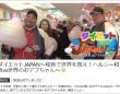 テレビ東京系『ダイエットJAPAN ~ヘルシー和食で世界のおデブちゃんを救え~』番組サイトより