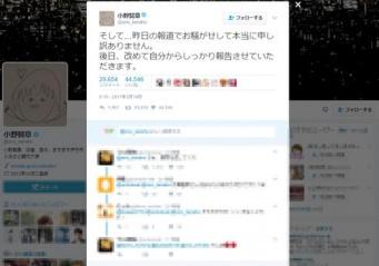 小野賢章Twitter(@ono_kensho)より