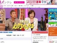 『快傑えみちゃんねる』(関西テレビ)公式サイトより