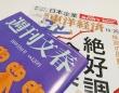 「週刊文春」(左)と「週刊東洋経済」(右)