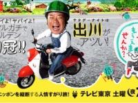 「ゴールデン初冠」を謳う『出川哲朗の充電させてもらえませんか?』(テレビ東京系)公式サイトより
