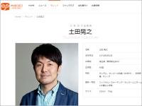 太田プロダクション公式サイトより