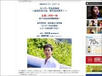 テレビ東京『ユニバーサル広告社~あなたの人生、売り込みます!~』番組サイトより