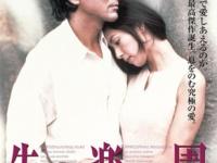 『失楽園 [DVD]』KADOKAWA