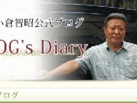 小倉智明公式ブログ、OG's Diaryより