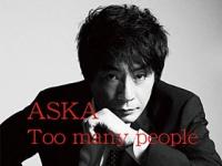 2月22日に発売されるASKAのニューアルバム『Too many people』(DADA label)