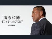 「清原和博オフィシャルブログ」は逮捕後の2月3日に突然閉鎖