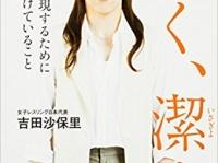 『強く、潔く。 夢を実現するために私が続けていること』/KADOKAWA
