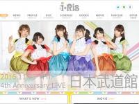 i☆Ris公式サイトより。