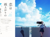 TVアニメ『恋は雨上がりのように』公式サイトより