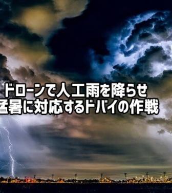 気温50度の猛暑を克服する為、ドローンで人工雨を降らせたドバイ。効きすぎて大雨警報発令