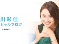 ※画像は小川彩佳のAmebaオフィシャルブログより