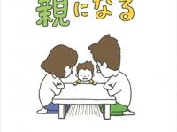 山崎ナオコーラ『母ではなく、親になる』河出書房新社