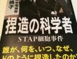 毎日新聞の記者、須田桃子氏の力作