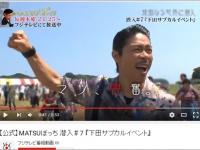 【公式】MATSUぼっち 潜入#7 『下田サブカルイベント』(YouTube)より。