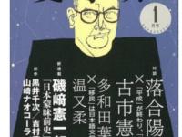 二人の対談が掲載された文學界 2019年1月号(文藝春秋)