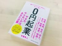 『働きながら小さく始めて大きく稼ぐ0円起業』(クロスメディア・パブリッシング刊)