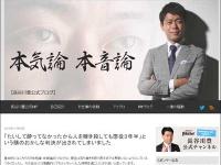 長谷川豊オフィシャルブログ「本気論 本音論」より
