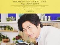 ※画像は、『MOCO'S キッチン LOVE GOHAN』(ぴあ)
