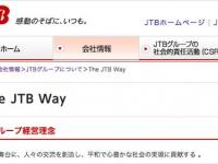 JTBグループ公式ホームページより「会社情報」
