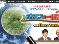 テレビ朝日系『ポツンと一軒家』公式サイトより
