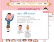 「ちびまる子ちゃん」オフィシャルサイトより。