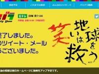 NHK Eテレ『バリバラ』番組ページより