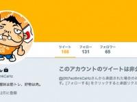削除される前の「宇予くん」のTwitterアカウント