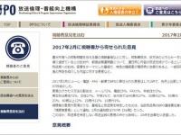 「放送倫理・番組向上機構(BPO)」公式サイトより。