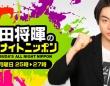 『菅田将暉のオールナイトニッポン』(ニッポン放送)番組公式ホームページより