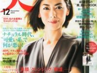 『美ST 2014年 12月号』光文社